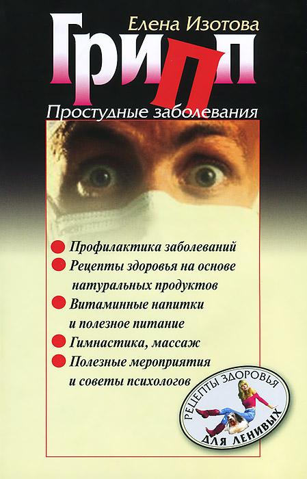 Грипп. Простудные заболевания, Елена Изотова
