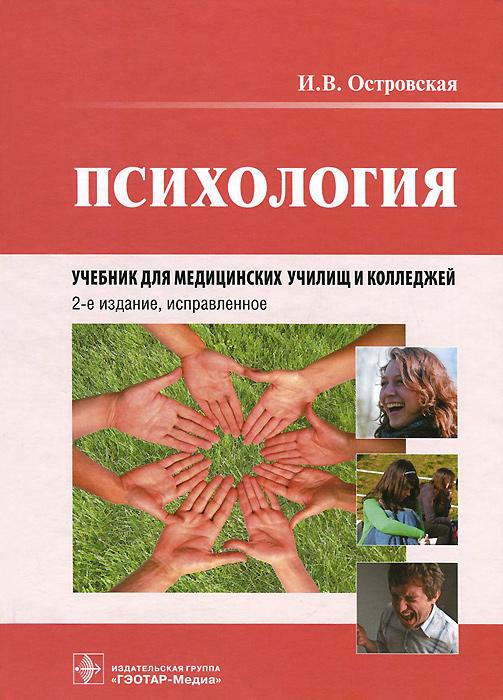 Психология. Учебник для медучилищ и колледжей, И. В. Островская