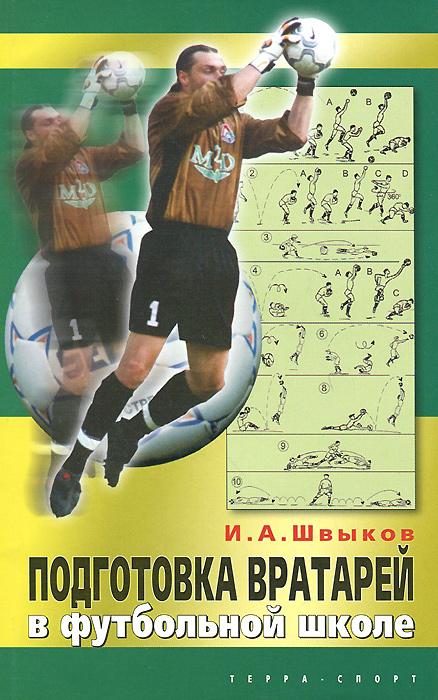 Подготовка вратарей в футбольной школе, И. А. Швыков