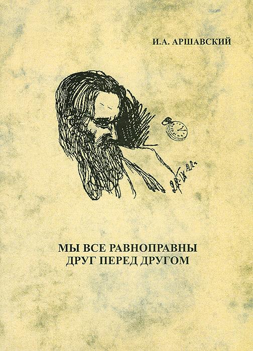 Мы все равноправны друг перед другом, И. А. Аршавский