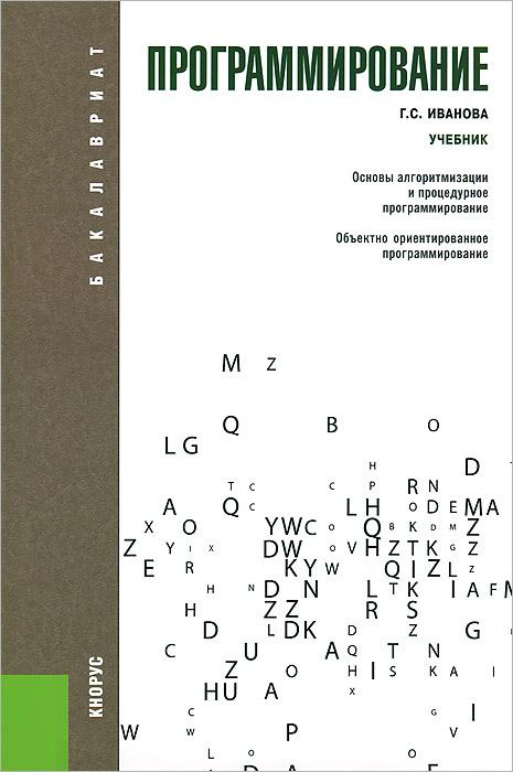 Программирование, Г. С. Иванова