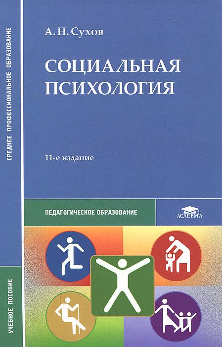 Социальная психология. Учебное пособие, А. Н. Сухов