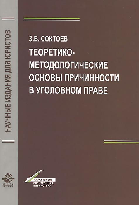 Теоретико-методологические основы причинности в уголовном праве, З. Б. Соктоев