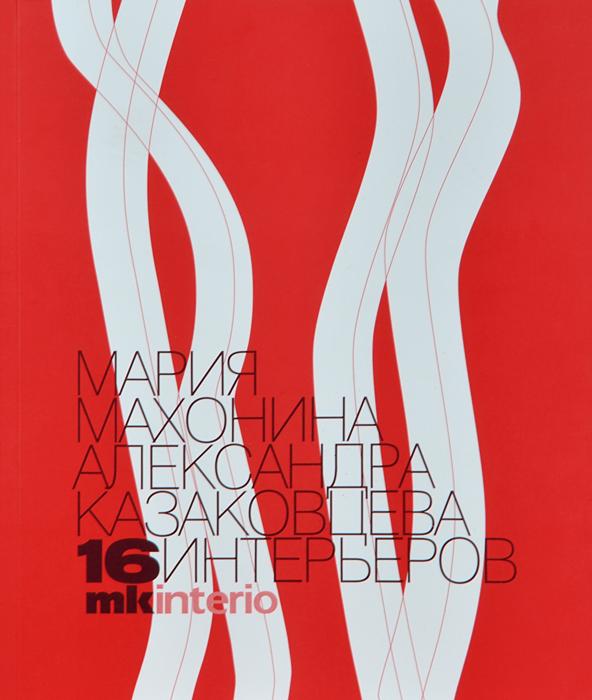 16 интерьеров, Мария Махонина, Александра Казаковцева