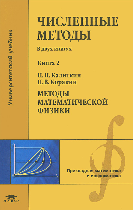 Численные методы. В 2 книгах. Книга 2. Методы математической физики. Учебник, Н. Н. Калиткин, П. В. Корякин