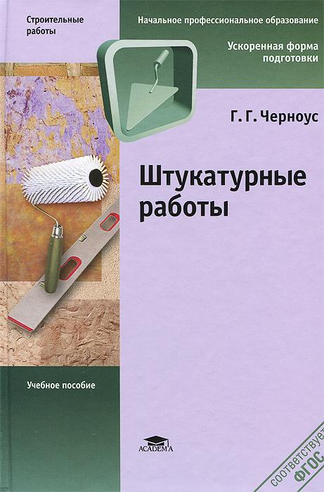 Штукатурные работы. Учебное пособие, Г. Г. Черноус