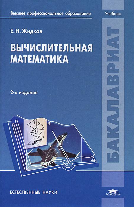 Вычислительная математика. Учебник, Е. Н. Жидков