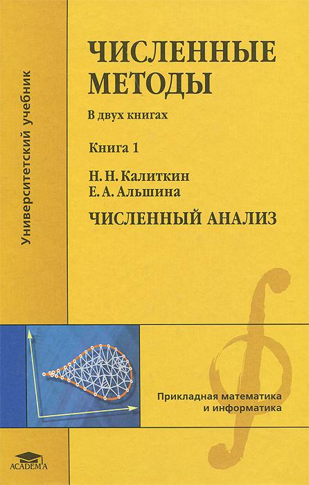 Численные методы. В 2 книгах. Книга 1. Численный анализ. Учебник, Н. Н. Калиткин, Е. А. Альшина