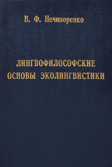 Лингвофилософские основы эколингвистики, В. Ф. Нечипоренко