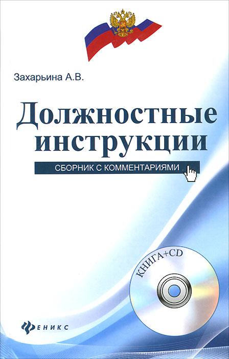 Должностные инструкции. Сборник с комментариями (+ CD-ROM), А. В. Захарьина