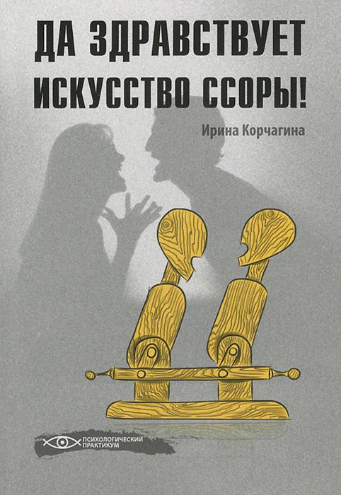 Да здравствует искусство ссоры!, Ирина Корчагина