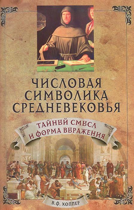 Числовая символика средневековья. Тайный смысл и форма выражения, В. Х. Хоппер