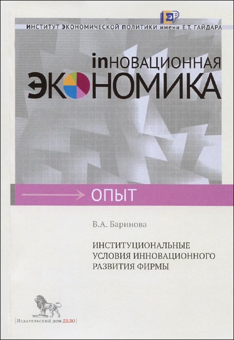 Институциональные условия инновационного развития фирмы, В. А. Баринова