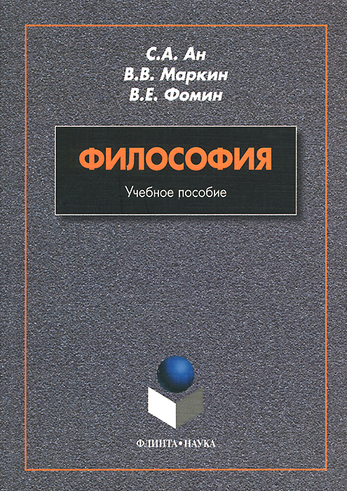 Философия. Учебное пособие, С. А. Ан, В. В. Маркин, В. Е. Фомин