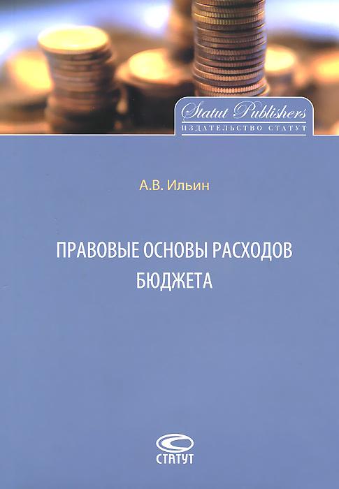 Правовые основы расходов бюджета, А. В. Ильин