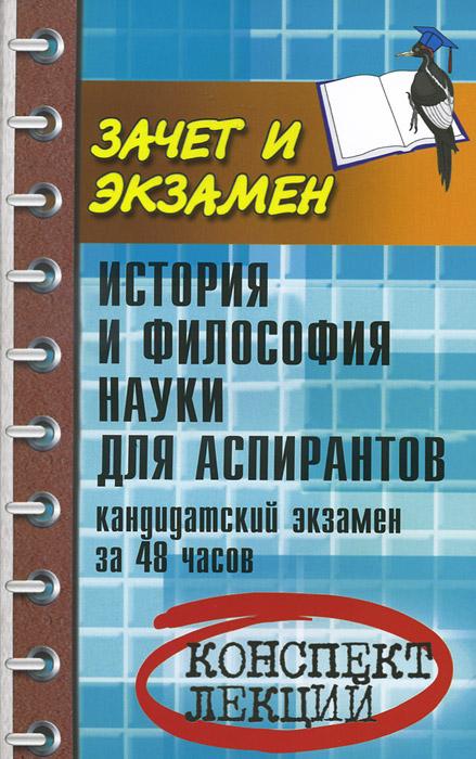 История и философия науки для аспирантов. Кандидатский экзамен за 48 часов, В. Е. Золотухин