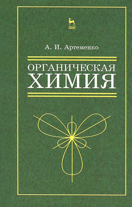 Органическая химия. Учебное пособие, А. И. Артеменко