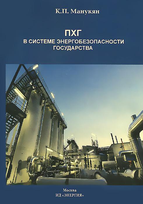 ПХГ в системе энергобезопасности государства, К. П. Манукян