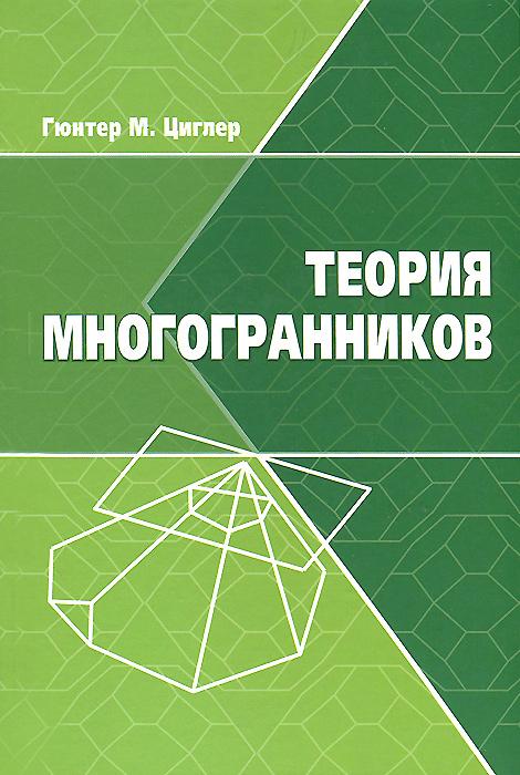 Теория многогранников, Гюнтер М. Циглер