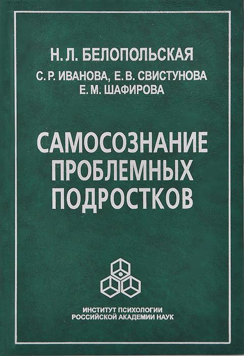 Самосознание проблемных подростков, Н. Л. Белопольская, С. Р. Иванова, Е. В. Свистунова, Е. М. Шафирова