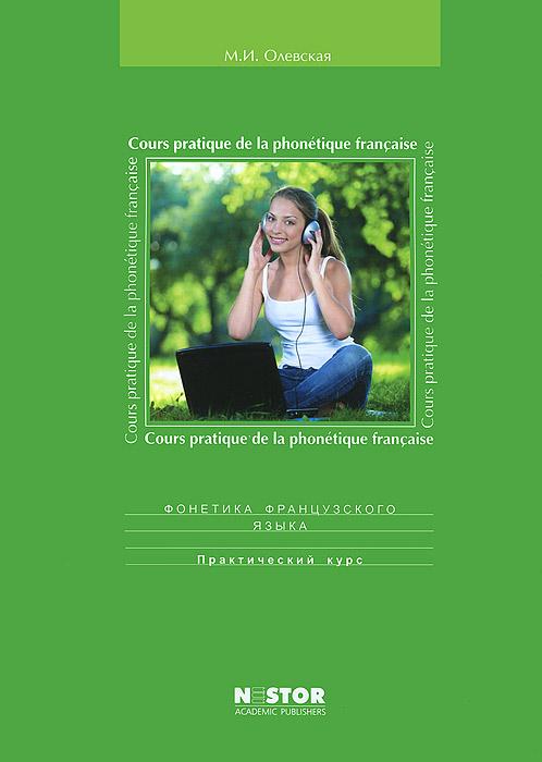 Фонетика французского языка. Практический курс / Cours pratique de ie la phonetique francaise (+ CD-ROM), М. И. Олевская