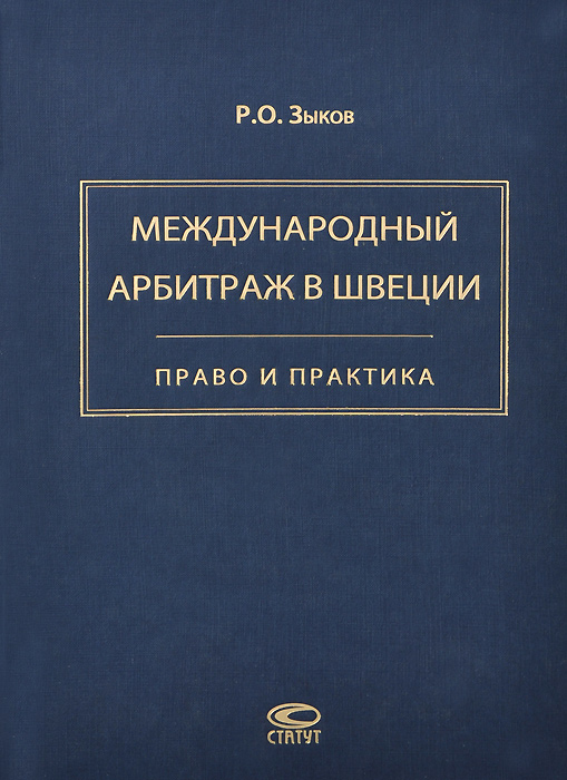 Международный арбитраж в Швеции. Право и практика, Р. О. Зыков