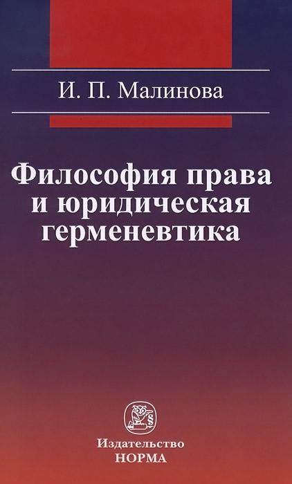 Философия права и юридическая герменевтика, И. П. Малинова