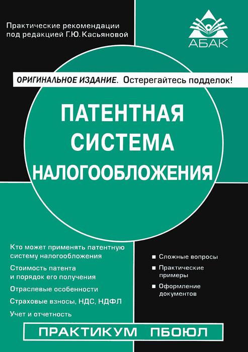 Патентная система налогообложения, Г. Ю. Касьянова