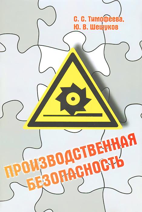 Производственная безопасность, С. С. Тимофеева, Ю. В. Шешуков