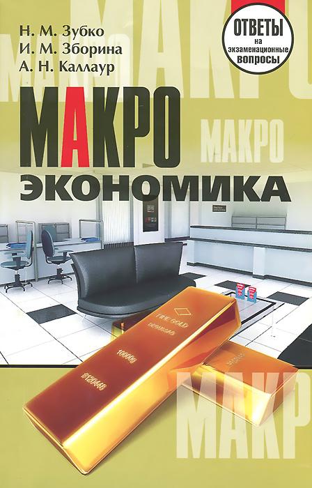 Макроэкономика. Ответы на экзаменационные вопросы, Н. М. Зубко, И. М. Зборина, А. Н. Каллаур