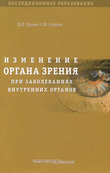 Изменения органа зрения при заболеваниях внутренних органов. Учебное пособие, Д. И. Трухан, О. И. Лебедев