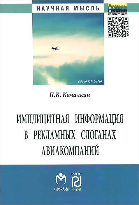 Имплицитная информация в рекламных слоганах авиакомпаний, П. В. Качалкин