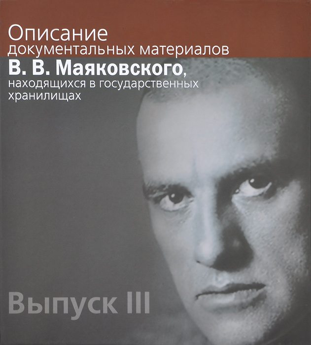 Описание документальных материалов В. В. Маяковского, находящихся в государственных хранилищах, Александр Парнис
