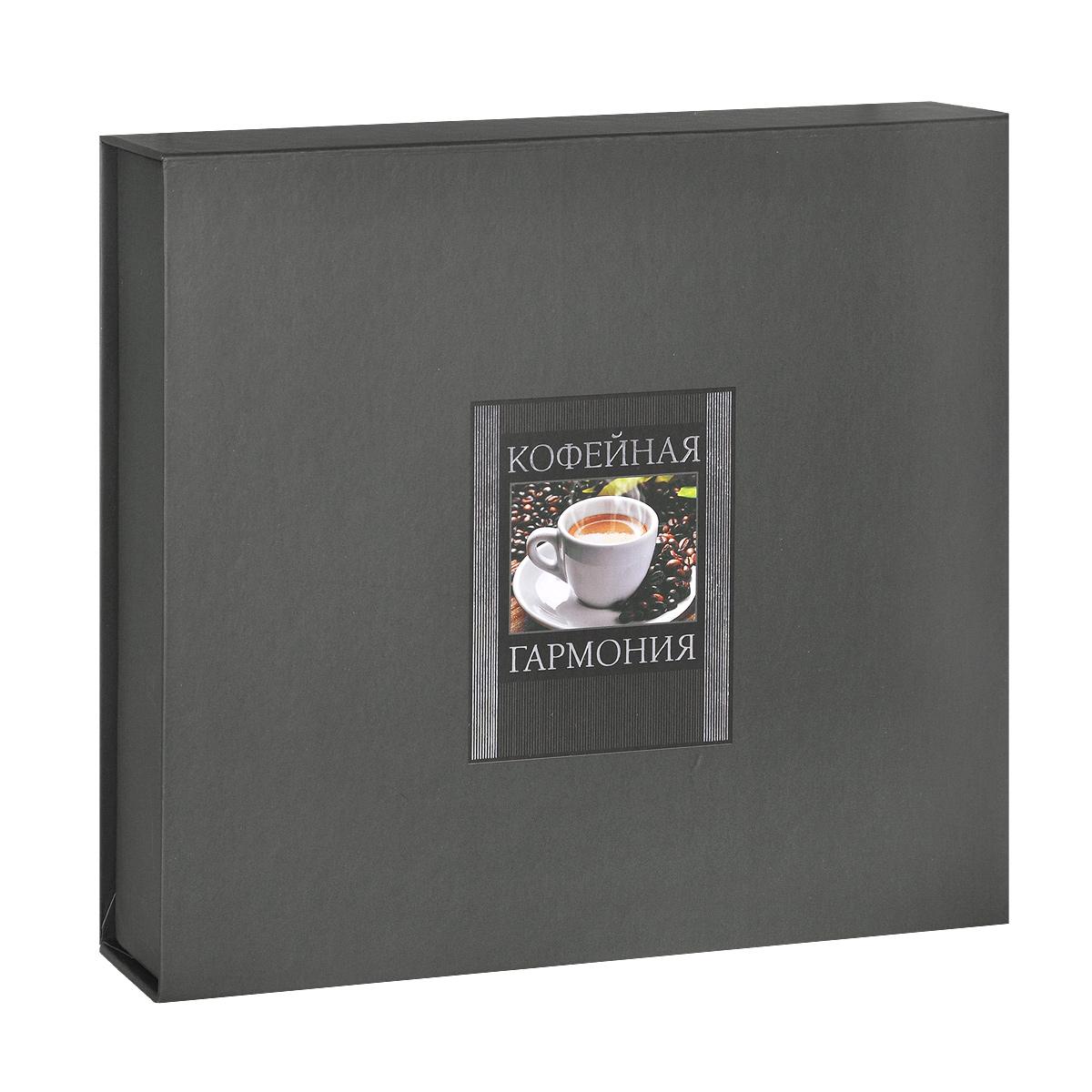 Кофейная гармония (подарочное издание + джутовый мешочек для хранения кофе), Алексей Герман, Илья Савинов, Михаил Тяпкин