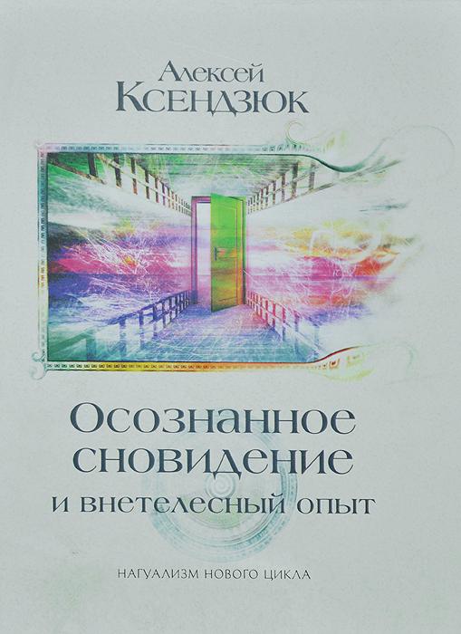 Осознанное сновидение и внетелесный опыт, Алексей Ксендзюк