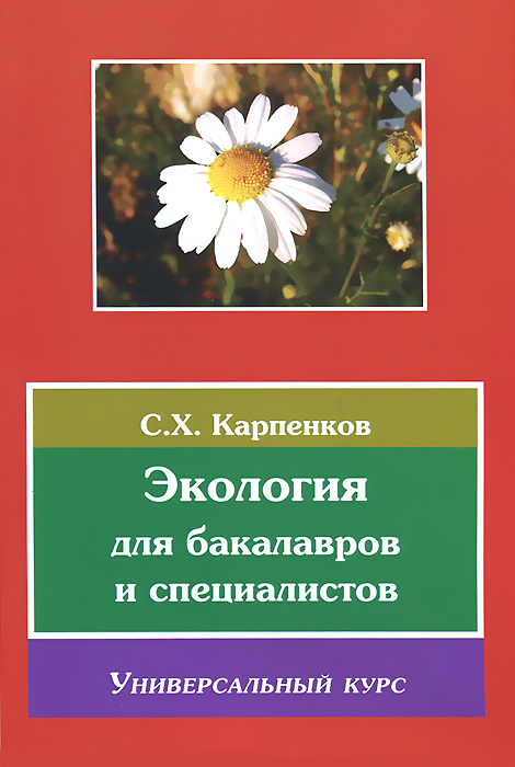 Экология. Учебник, С. Х. Карпенков