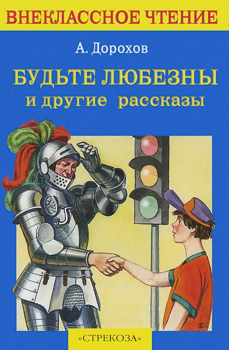 Будьте любезны и другие рассказы, А. Дорохов