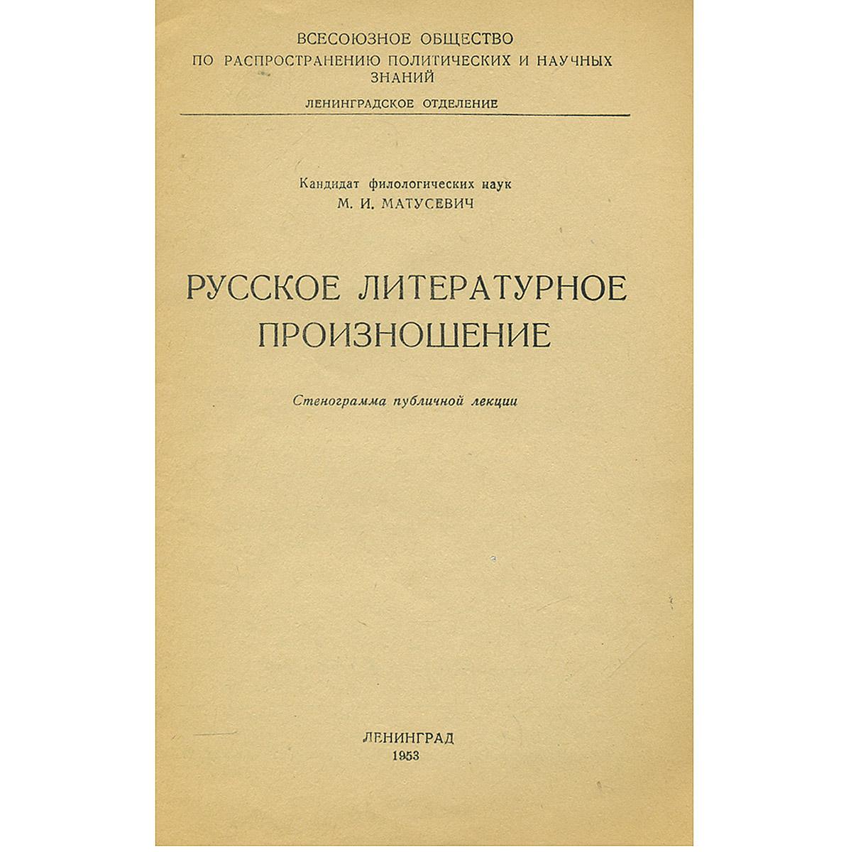 Русское литературное произношение,