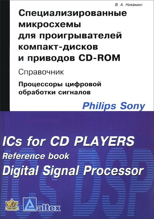Специализированные микросхемы для проигрывателей компакт-дисков и приводов CD-ROM. Справочник, В. А. Никамин