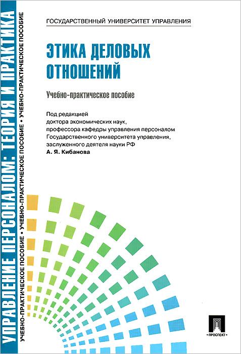 Этика деловых отношений. Учебно-практическое пособие, А. Я. Кибанов, Д. К. Захаров, В. Г. Коновалов