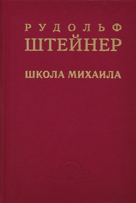 Школа Михаила, Рудольф Штейнер