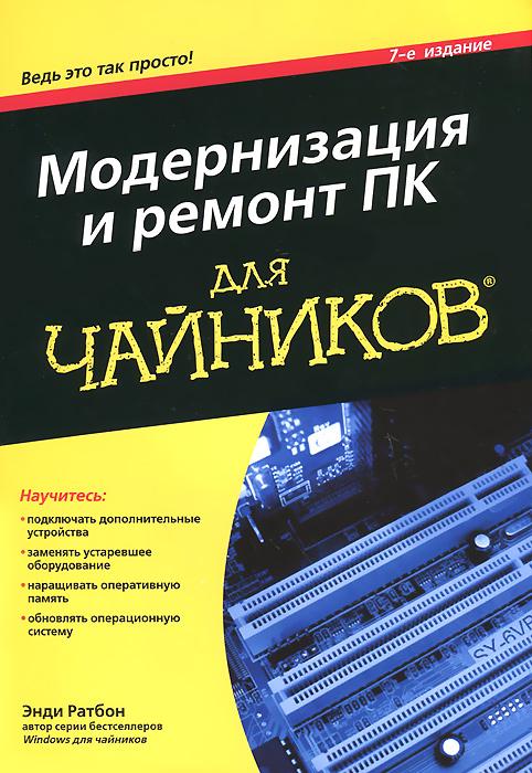Модернизация и ремонт ПК для чайников, Энди Ратбон