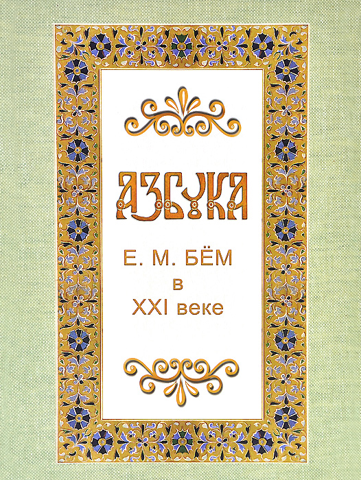 Азбука Е. М. Бём в XXI веке, Дмитрий Никифоров