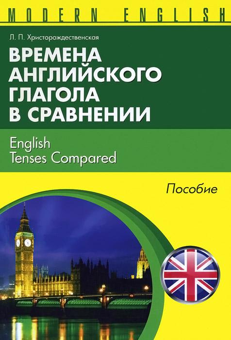 Времена английского глагола в сравнении / English Tenses Compared, Л. П. Христорождественская