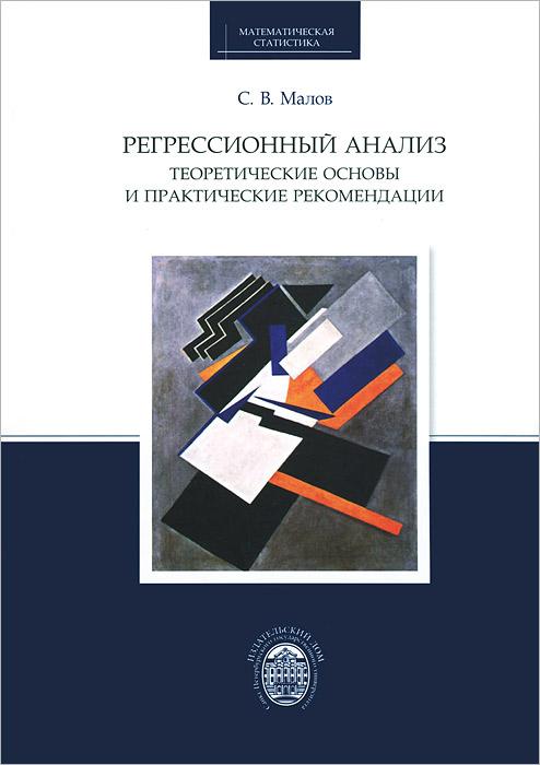 Регрессионный анализ. Теоретические основы и практические рекомендации, С. В. Малов