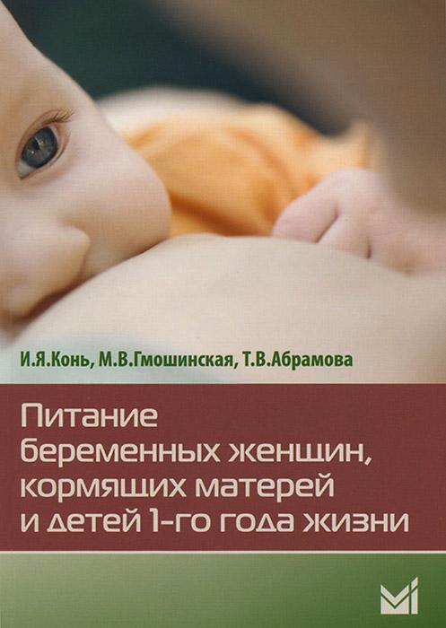 Питание беременных женщин, кормящих матерей и детей 1-го года жизни, И. Я. Конь, М. В. Гмошинская, Т. В. Абрамова