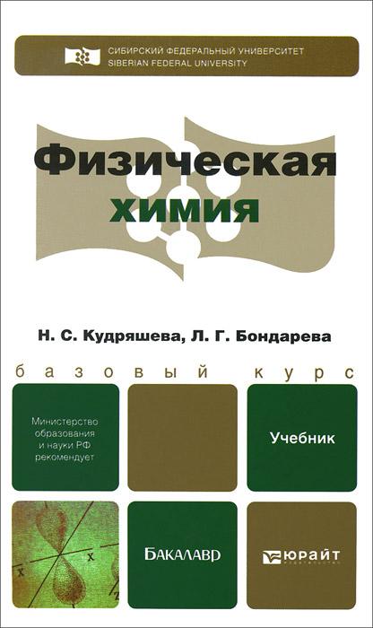 Физическая химия. Учебник, Л. Г. Бондарева, Н. С. Кудряшева