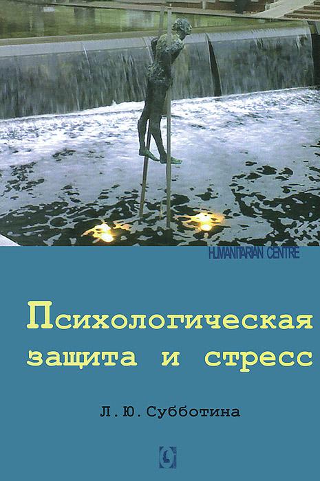 Психологическая защита и стресс, Л. Ю. Субботина