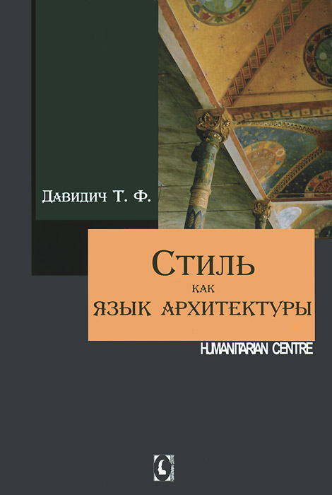 Стиль как язык архитектуры, Т. Ф. Давидич