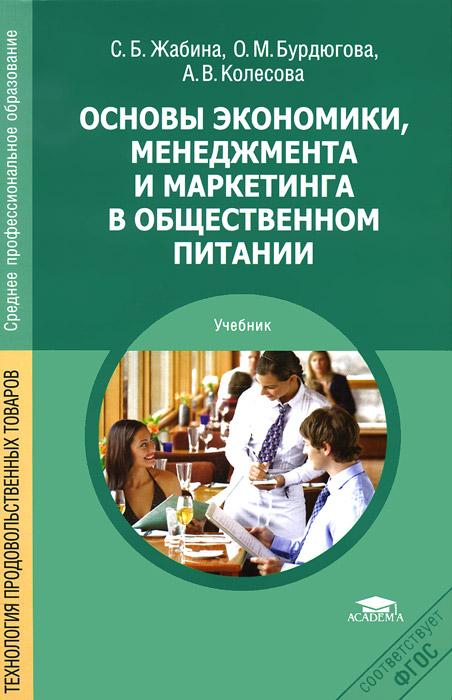 Основы экономики, менеджмента и маркетинга в общественном питании. Учебник, С. Б. Жабина, О. М. Бурдюгова, А. В. Колесова